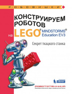 Книга конструируем роботов на LEGO MINDSTORMS Education EV3. Секрет ткацкого станка