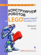 LEGO® MINDSTORMS® Education EV3. Домашний кассир
